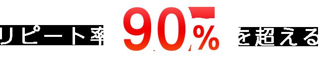 リピート率90%を超える