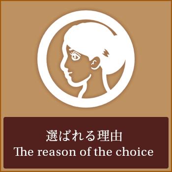 選ばれる理由